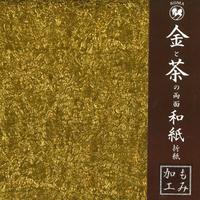 もみ金箔両面和紙15cm(茶)