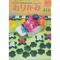 月刊おりがみ416号(20010.4月号)