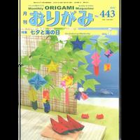 月刊おりがみ443号(2012.7月号)