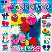 花のおりがみ(15cm)