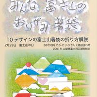 おりがみ箸袋No.2 みんな富士山のおりがみ箸袋
