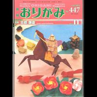 月刊おりがみ447号(2012.11)