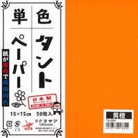 単色タントペーパー No.4 黄橙 15㎝