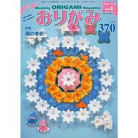 月刊おりがみ370号(2006.6月号)