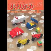 月刊おりがみ517号(2018.9月号)