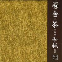 もみ金箔両面和紙25cm(茶)