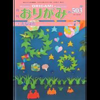 月刊おりがみ503号(2017.7月号)