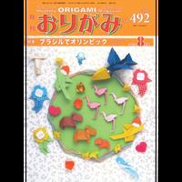 月刊おりがみ492号(2016.8月号)