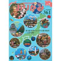 月刊おりがみ361号(2005.9月号)