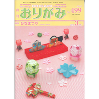 月刊おりがみ499号(3月号)