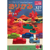 月刊おりがみ327号(2002.11月号)
