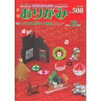 月刊おりがみ508号(12月号)