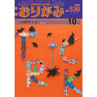 月刊おりがみ530号(2019.10)