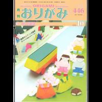 月刊おりがみ446号(2012.10)