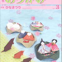 月刊おりがみ451号(3月号)