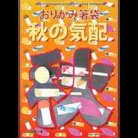 おりがみ箸袋No.17 秋の気配