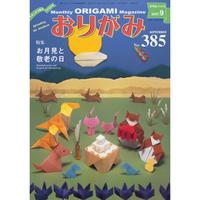 月刊おりがみ385号(2007.9月号)