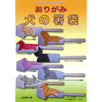 おりがみ箸袋テキストNo.28 犬の箸袋