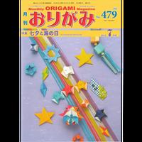 月刊おりがみ479号(2015.7月号)