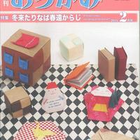 月刊おりがみ474号(2月号)