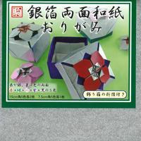 銀箔両面和紙おりがみ(15㎝・7.5㎝)