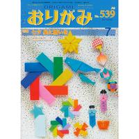 月刊おりがみ539号(2020.7月号)