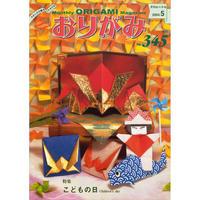 月刊おりがみ345号(2004.5月号)