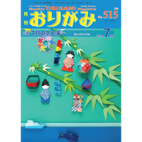 月刊おりがみ515号(2018.7月号)