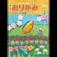 月刊おりがみ488号