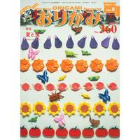 月刊おりがみ360号(2005.8月号)