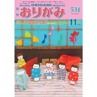 月刊おりがみ531号(2019.11)