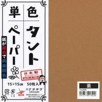 単色タントペーパー No.9 茶 15㎝