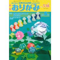月刊おりがみ538号(2020.6月号)