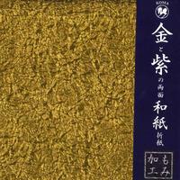 もみ金箔両面和紙15cm(紫)
