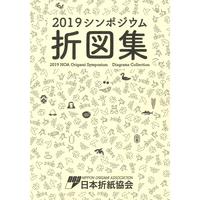 2019シンポジウム折図集