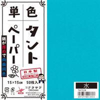 単色タントペーパー No.24 水 15㎝