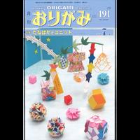 月刊おりがみ491号(2016.7月号)