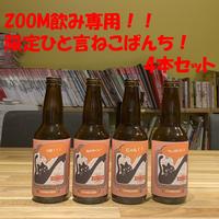 【VECTOR BREWING /ベクターブルーイング Zoom飲み専用!ひと言ねこぱんち 330ml 4本セット】