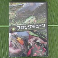 フロッグチューン (DVD)