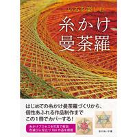 《書籍》いろを楽しむ 糸かけ曼荼羅