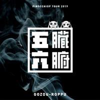 PinocchioP - PinocchioP Tour2019 GOZOU-ROPPU