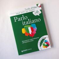 イタリア語学習書 Parlo italiano
