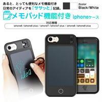 メモパッド機能付きiPhoneケース iPhone8 iPhone8plus iPhone7 iPhone6 plus 電子メモパッド アイフォン カバー メモ帳 スタンド エコ ボード