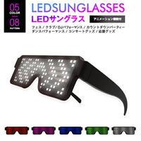 光るサングラス LEDサングラス LED パーティー 販促品 CLUB PAR クラブ フェス おもしろ 誕生日 クリスマス プレゼント パリピ サングラス メガネ