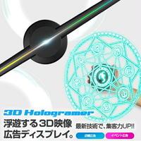 3D hologramer LEDモニター 最新広告 3D映像 ディスプレイ 立体映像 広告ディスプレイ 店舗ディスプレイ 3Dホログラム広告プロジェクター 集客 デジタルサイネージ