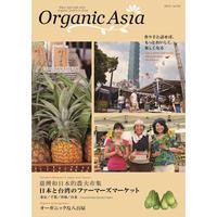Organic Asia vol.1 2013年9月創刊