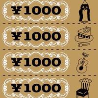 ヲルガン座チケット¥5000