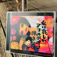 ゴトウイズミ+アコーディオンCD「私は哀しいアコルデオン弾きなの」