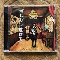 ゴトウイズミ+アコーディオンCD「ヲルガン座にて」