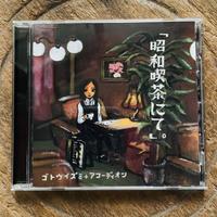 ゴトウイズミ+アコーディオンCD 「昭和喫茶にて」
